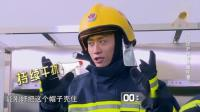 高能少年团:杨紫换消防服速度快,张一山却说是因为腿短、脑袋大