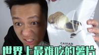试吃世界上最难吃的鱼子酱薯片! 真的是世界上最难吃?
