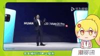 华为Mate 20系列正式发布 | 官方再曝小米MIX 3新特性