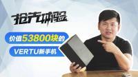 韩路体验: 抢先体验价值53800块的VERTU新手机
