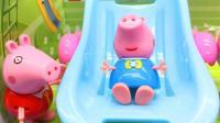 粉红小猪佩奇在家照顾弟弟乔治
