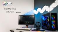 「CPPC」iCUE 你的梦幻电脑控制专家