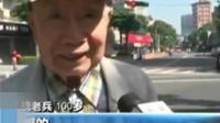 最遗憾没有回大陆, 街头采访台湾百岁抗战老兵, 每次看都很感动