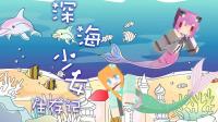 【五歌X橙子】不能上岸的美人鱼姐妹——深海少女生存记P1★我的世界★