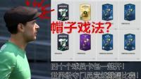 [琴爷]四十个球员卡包一起开! 世界级守门员竟戴帽比赛! FIFAonline4娱乐解说FIFAOL4