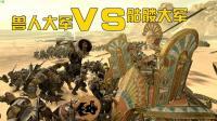 阿姆西解说《战锤全面战争2-绿皮直播档》09丨兽人大军VS骷髅大军, 重创古墓王势力