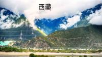 藏地江南探秘之旅, 大美林芝