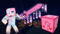 《粉色万能幸运方块》: 神刀附带特效一刀秒敌! 小橙子姐姐