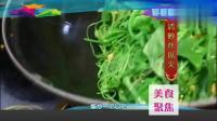 来道夏天最爱吃的绿叶菜肴: 清炒丝瓜叶尖