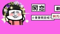 """南宁网恋大型奔现""""翻车现场"""", 真是心黑压哦! !"""