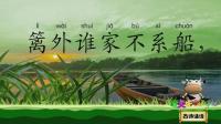 溪居即事_古诗诵读(新版)