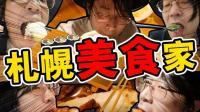【绅士一分钟】2天吃9顿饭! 燃烧卡路里的北海道美食攻略