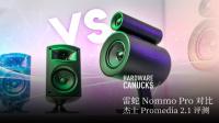 雷蛇 Nommo Pro 对比 杰士 Promedia 2.1 评测
