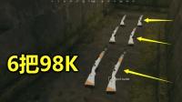 绝地求生: 一个没人跳的地方, 竟藏着6把98K, 蓝洞你好心机呀