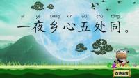 望月有感_古诗诵读(新版)