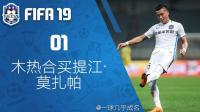 """【一球】FIFA19 天津泰达经理生涯 #01 """"木热合买提江· 莫扎帕"""""""