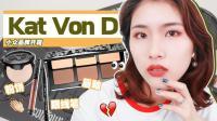 【小众品牌-Kat Von D】超强悍! 出车祸都不掉的眼线、妆效堪称一绝的粉饼!