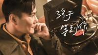 """张信哲《终于等到你》MV首发  解锁""""时光列车""""新片段"""