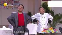 潘长江 杜旭东 黄晓娟爆笑小品《老于来了》, 笑得一塌糊涂!