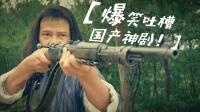 搞笑四川话解说国产神剧, 这次敌人玩起了男扮女装, 笑的肚儿痛!