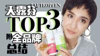 TAUTROPFEN天露芬Top3附全品牌总结