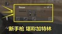 绝地求生: 新手枪震撼发布, 能装5个配件, 堪称小型加特林