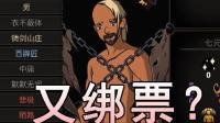 【逍遥小枫】得罪了掌盟还想跑? 铸剑山庄追杀令! | 太吾绘卷#10