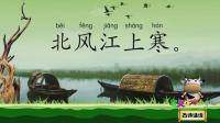 早寒江上有怀_古诗诵读(新版)