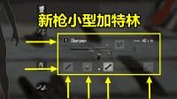 绝地求生: 蓝洞不顾游戏平衡, 上线超变态新枪, 号称加特林手枪