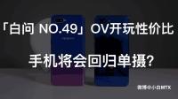 「白问 NO.49」OV开玩性价比      手机将会回归单摄?