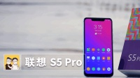 联想S5 Pro上手: 偶像级自拍真的那么厉害?