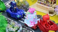 玩具小镇的欢乐节到了, 睡衣小英雄帮小趣做大蛋糕