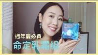 【Selina Beauty 】周年庆必买组合! 「小奢華的命定乳霜组」feat. La mer