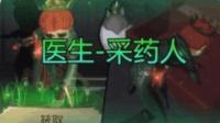 第五人格: 第四赛季精华1, 医生新皮肤采药人展示, 红花绿叶!