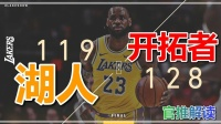 ★NBA★18-19赛季★湖人vs开拓者 119-128