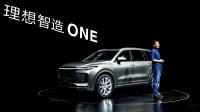 一场震惊世界的发布会直播:1000+公里无续航里程焦虑的「理想智造ONE」豪华SUV智能电动车