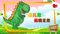 读儿歌学画画 恐龙篇:霸王龙简笔画 读儿歌学画