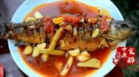 食醉中原: 吃鱼吃出新境界, 酸甜的番茄炖鱼, 这味道简直妙不可言