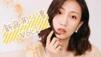 【Miss沐夏】新品用一夏Vol.2 | TF粉底条+HudaBeauty眼影盘+MAC腮红等 | Makeup