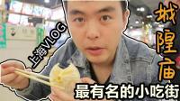 """上海城隍庙试吃""""蟹黄灌汤包"""", 真的是难吃到不敢相信自己的味蕾"""
