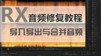 【RX音频修复教程】导入导出与合并音频(使用篇)