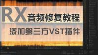 【RX音频修复教程】如何添加第三方VST插件(使用篇)