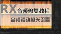 【RX音频修复教程】音频驱动与相关设置(使用篇)