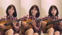 超深情! 听郑湫泓小姐姐吉他弹唱粤语老歌《无赖》