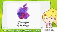 苹果宣布再开发布会 | 华为正研发5G可折叠手机
