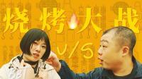 BB Time第154期: TESTV烧烤王大比拼