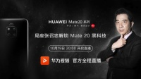 张召忠解锁华为Mate20pro黑科技