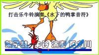 打击乐牛铃演奏《水下的鸭掌音符》架子鼓演奏瓦力川