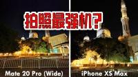 华为Mate20 Pro拍照对比iPhone Xs Max, 讲真: 看完你想买谁?