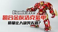 超合金反浩克-Comicave钢铁侠MK44, 设计不错然而质量…【涛哥测评】